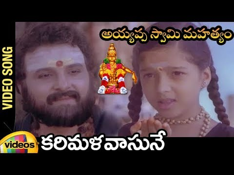 ayyappa-swamy-mahatyam-telugu-movie-|-karimalavasune-telugu-video-song-|-sarath-kumar-|-mango-videos