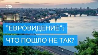 Скандал вокруг  Евровидения 2017  на Украине  что пошло не так?