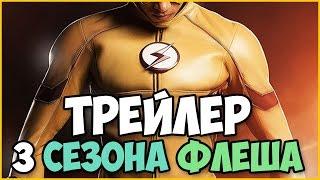 Флэш (3 сезон) — Новый трейлер / The flash season 3 new trailer