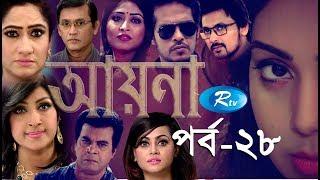 Ayana   EP - 28   Bangla Serial Drama   Rtv