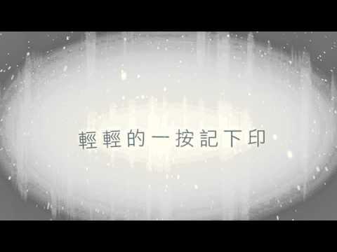 陳慧敏 Vivian Chan - 自拍 (Lyrics video 試聽版)
