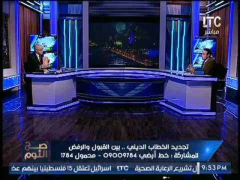 برنامج صح النوم | لقاء نارى مع المستشار/ احمد عبده ماهر عن الكتب الازهرية - 12-4-2017
