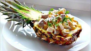 Салат с курицей в ананасе 🍍 Обалденный салат из курицы с ананасом  🍍 Красивый праздничный салат