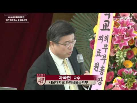[고려대학교 KTN] Converting Industrial Wastes into Functional Materials for Sustainable Growth Video Clip