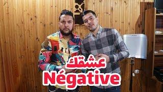 Cheb Hakim - 3achkak Négative كرهتك يا لطيف © Avec Amine La Colombe (Exclusive 2020)