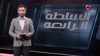 السلطة الرابعة 30 - 09 - 2018 | تقديم اسامة سلطان | يمن شباب