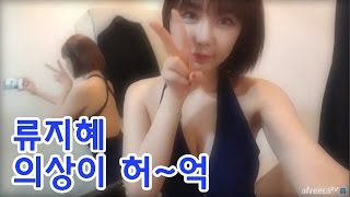 Video 류지혜 의상이 허~억 Ryu ji hye download MP3, 3GP, MP4, WEBM, AVI, FLV Desember 2017