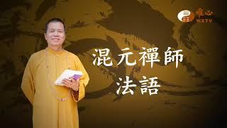 住家對面現賊星【混元禪師法語229】| WXTV唯心電視台