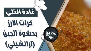 كرات الارز بحشوة الجبن (ارانشيني) - غادة التلي