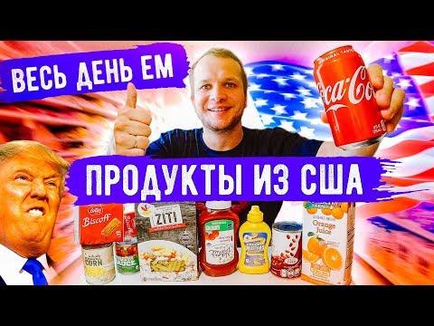Весь день Ем продукты из Америки