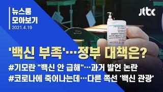 """[뉴스룸 모아보기] 우리는 백신 부족한데…외국선 """"여행오면 공짜"""" / JTBC News"""