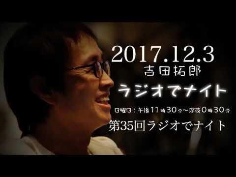 2017.12.3第35回吉田拓郎ラジオでナイト