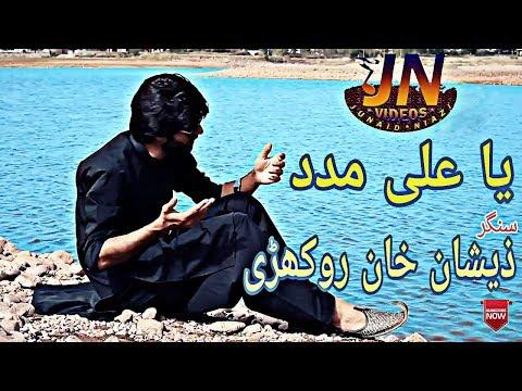 Ya Ali Madad ►Singer Zeeshan Rokhri►Latest Punjabi Urdu And Saraiki Qaseeda