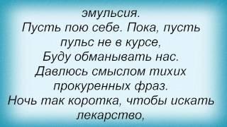 Слова песни Та сторона Капилляры