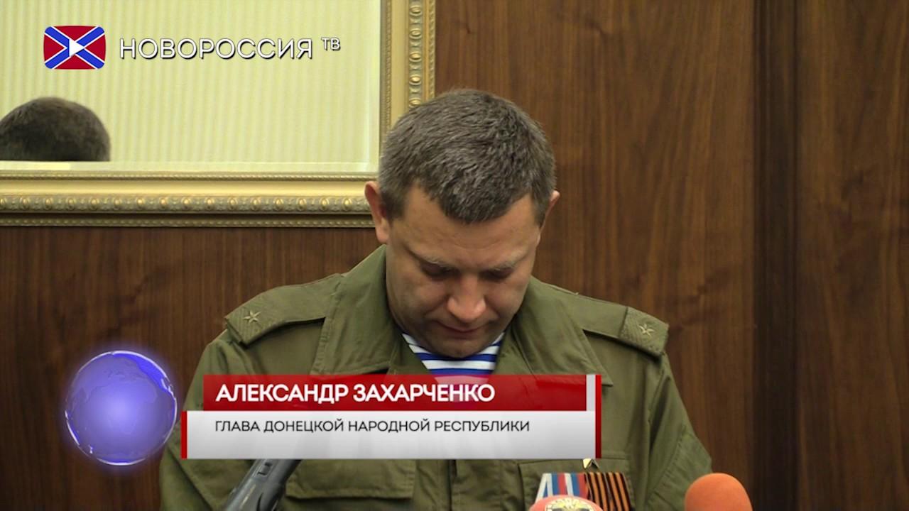 Александр Захарченко о создании Малороссии