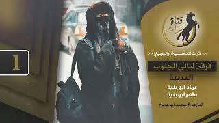 هجيني عماد ابو بنية #1 || يا بنية لا تقولي انا عيل ماني ع الديد رضاعي || 2018
