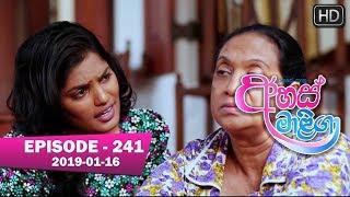 Ahas Maliga | Episode 241 | 2019-01-16 Thumbnail