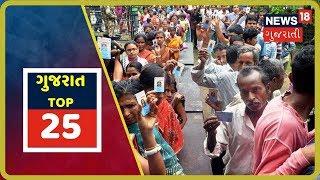 ગુજરાતની મહત્તવપૂર્ણ ખબરો 22-10-2019 | Gujarat Top 25