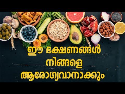നല്ല ആരോഗ്യത്തിന് ഈ ഭക്ഷണങ്ങൾ കഴിക്കു | Healthy Kerala | Best Foods To Eat For Better Health