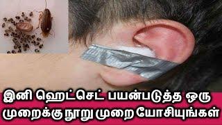 ஹெட்செட் பயன்படுத்துவதற்கு முன் இந்த வீடியோ பாத்துட்டு பண்ணுங்க Tamil Cinema News Kollywood SCREEN