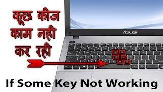 Laptop Keyboard Not working fix