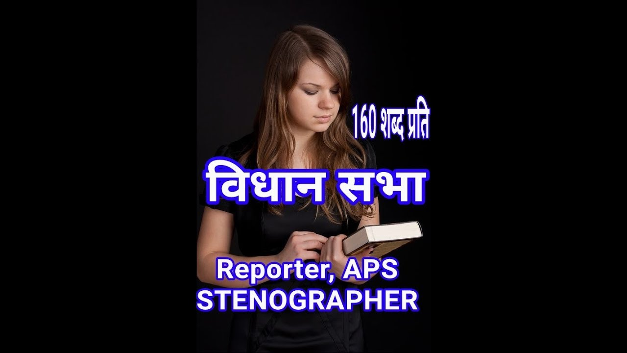 160 WPM Hindi Dictation SSC, AHC Stenographer and Bihar Vidhan sabha APS