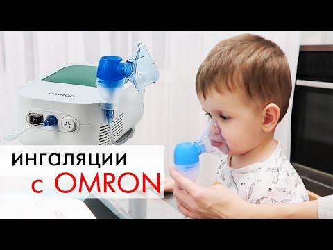 Ингаляции в домашних условиях для детей/ Небулайзер Omron DUOBABY, КАК ПОЛЬЗОВАТЬСЯ?