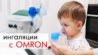 небулайзер Omron DuoBaby NE C301 КАК ПОЛЬЗОВАТЬСЯ Ингаляции и лечение с небулайзером