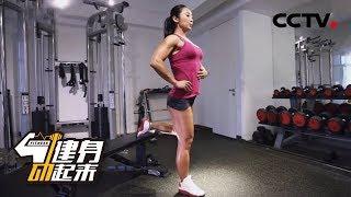 《健身动起来》牟丛教练带来大腿前侧训练 20181210 | CCTV体育