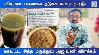 kabasura-drinking-water-to-prevent-corona-spread-dr-s-kamaraj-explain-hindu-tamil-thisai
