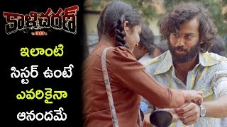 Every Brother and Sister Must Watch It - Brother & Sister Love - Kalicharan Movie Scenes