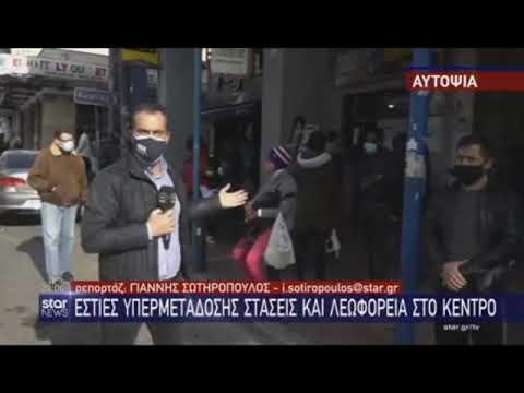 Αθήνα: Μεγάλος συνωστισμός στα λεωφορεία