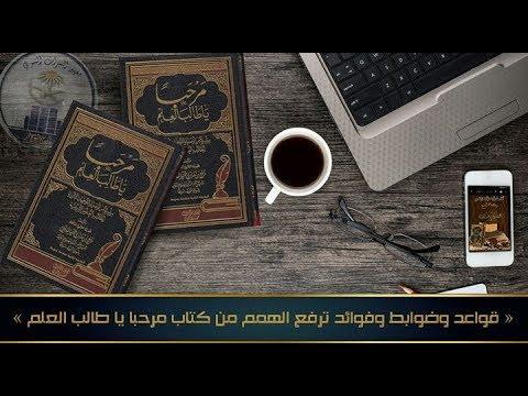 كتاب مرحبا يا طالب العلم pdf