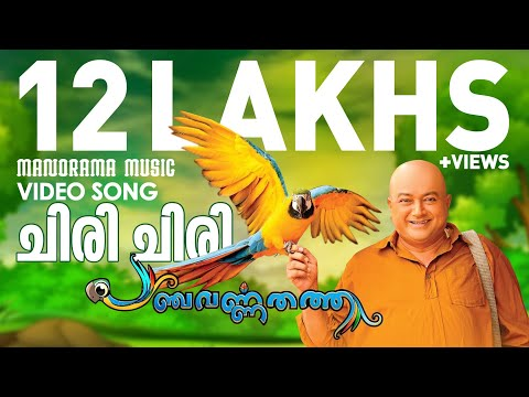 Chiri Chiri | PANCHAVARNA THATHA | Video Song | Ramesh Pisharody | M Jayachandran