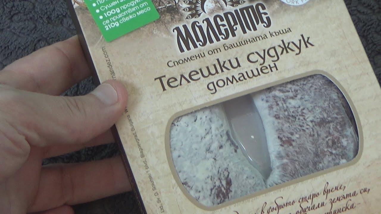 Karol-Fernandez Meat Veal Sudzjuk Molerite 170 g Unboxing and Test