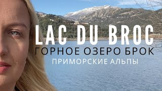 Горное озеро Брок. Приморские Альпы. Lac du Broc. Жизнь во Франции