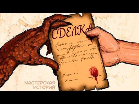 Звёздная Погода. Книга Перемен. 28 гексаграмма, Сделка с Дьяволом