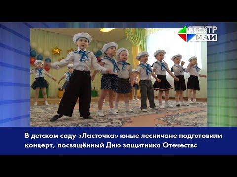 В детском саду «Ласточка» юные лесничане подготовили концерт, посвящённый Дню защитника Отечества