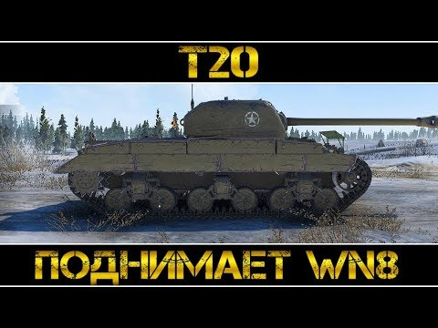 Т20 - ПОДНИМАЕТ WN8