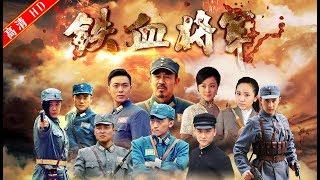 铁血将军 01 - 侯勇,刘芳毓,解惠清,万思维,韦玮,姜寒,卢海华,李丞峰