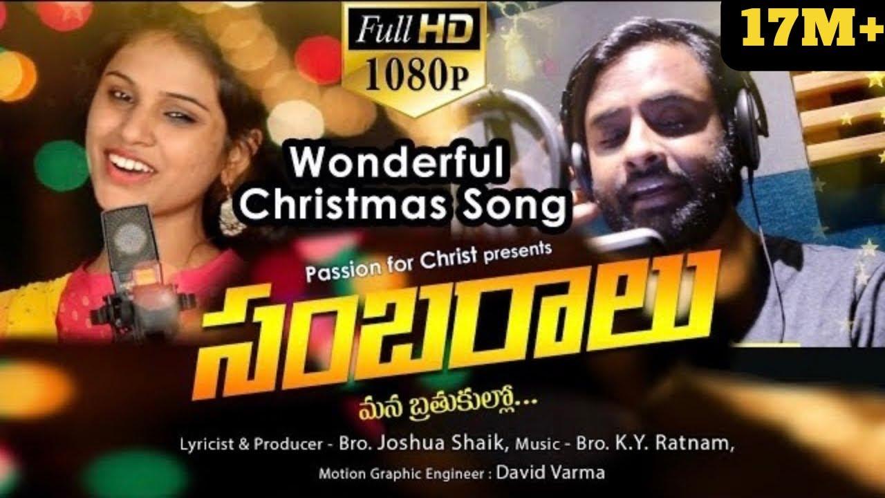 SAMBARALU | Latest New Telugu Christmas Song| Joshua Shaik| KY Ratnam|David Varma|Hema Chandra|Varam