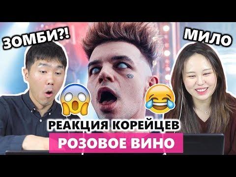 РЕАКЦИЯ КОРЕЙЦЕВ на клип РОЗОВОЕ ВИНО - Элджей \u0026 Feduk