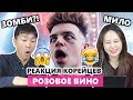 РЕАКЦИЯ КОРЕЙЦЕВ на клип РОЗОВОЕ ВИНО - Элджей & Feduk