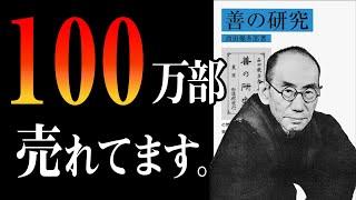 【見なきゃ損です】日本人なら絶対に知っておきたい『西田哲学』とは?  善の研究|西田幾多郎
