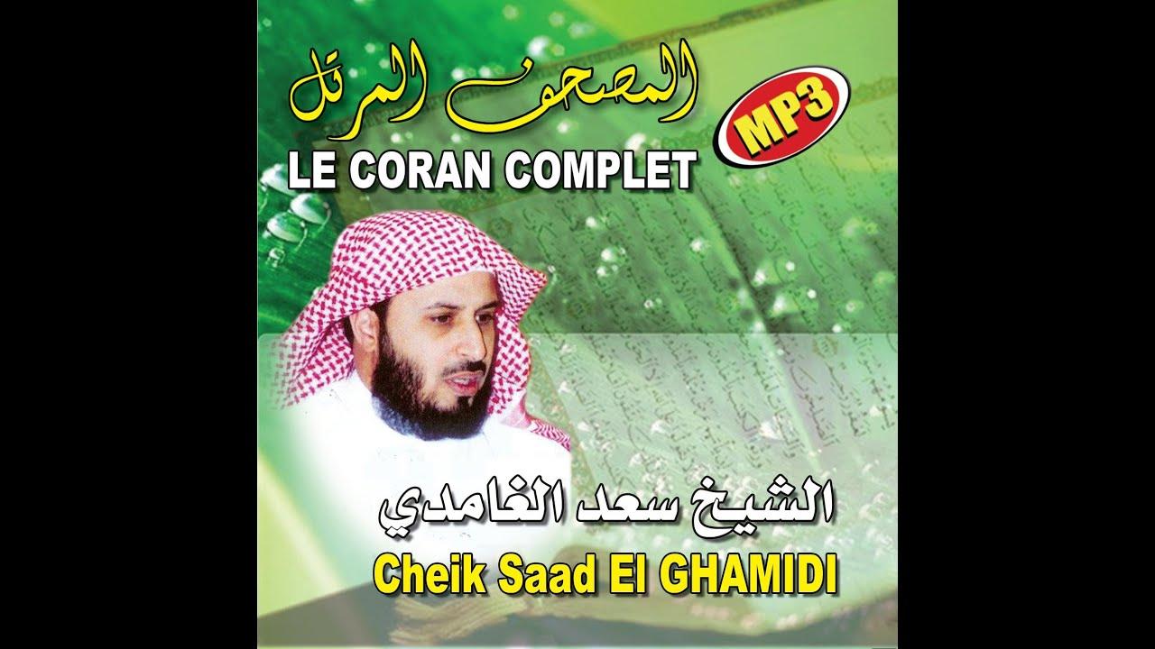 coran complet saad el ghamidi mp3