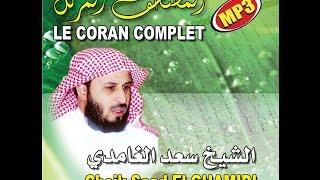 duaa khatm al quran sheikh saad al ghamidi