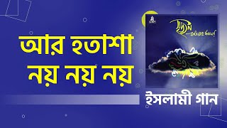 Download Video Ar Hotasha Noy by Saifullah Mansur MP3 3GP MP4