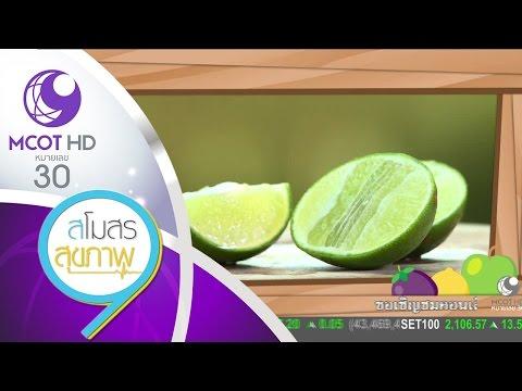 ย้อนหลัง สโมสรสุขภาพ (25 พ.ย.59) คุณประโยชน์ของ มะนาว | ช่อง 9 MCOT HD