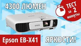 Epson EB-X41 – обзор за две минуты