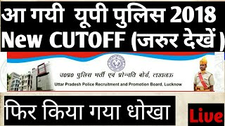 आ गयी New CUTOFF UP Police 2018 |up police  2018 new cutoff
